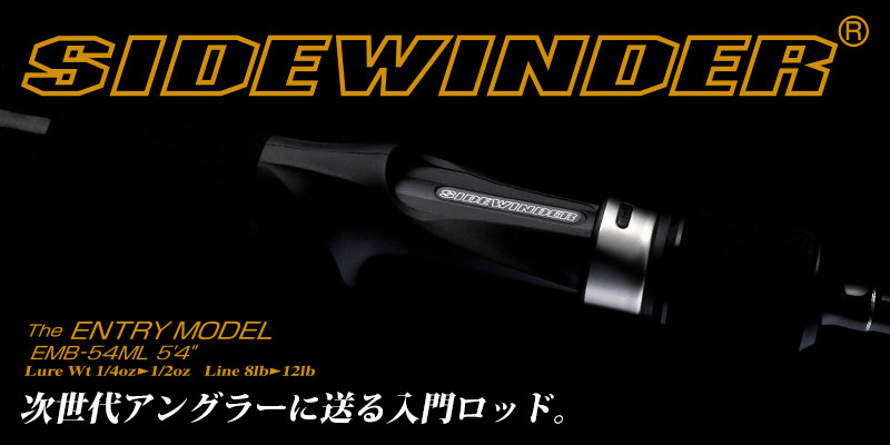 SIDEWINDER ENTRY MODEL | EMB-54ML