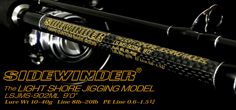SIDEWINDER LIGHT SHORE JIGGING | LSJMS-902ML